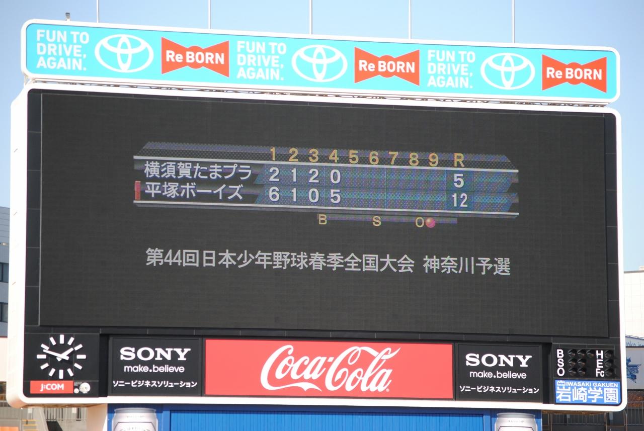 第44回 日本少年野球春季全国大会 神奈川予選 第一回戦 vs 横須賀たまプラーザボーイズ