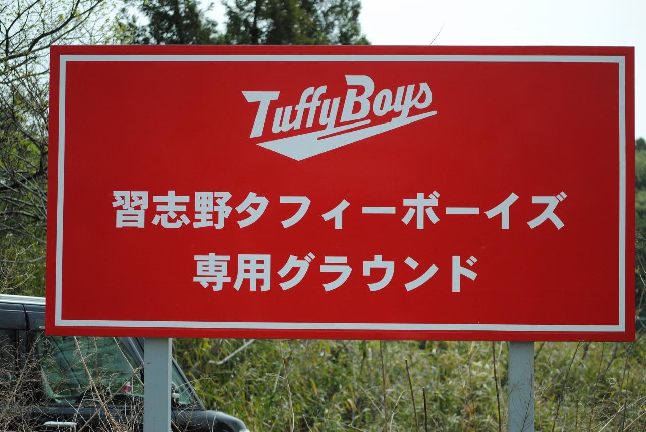 第17回 関東ボーイズリーグ大会 第2回戦 vs 横浜山手ボーイズ