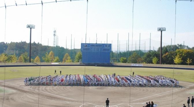 第26回 東日本選抜大会 開会式