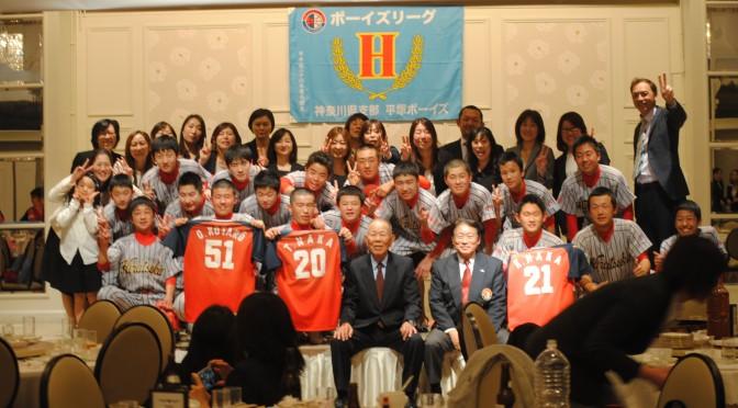 平塚ボーイズ平成26年度卒団式