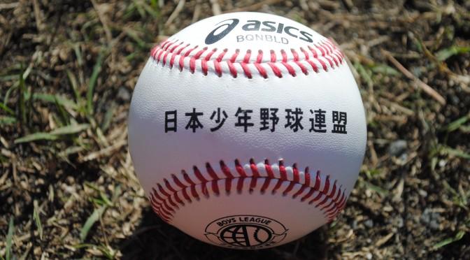 第10回 日本少年野球連盟 1年生大会10月1日~10月16日