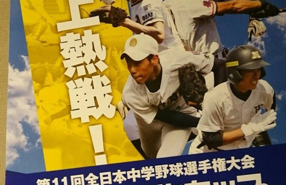 2018年度 ジャイアンツカップ神奈川県支部予選