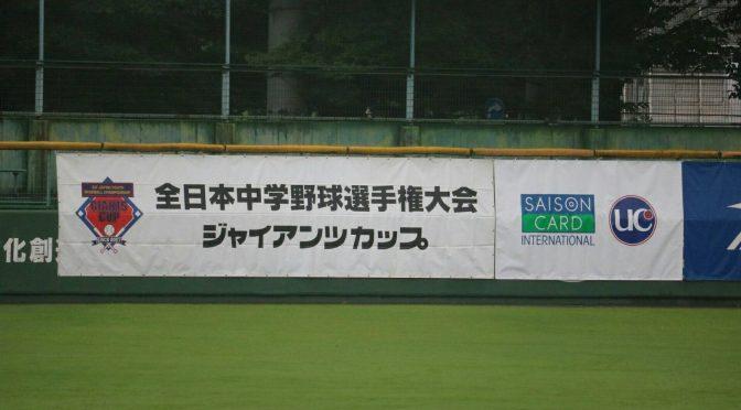 第11回 ジャイアンツカップ全日本中学選手権大会