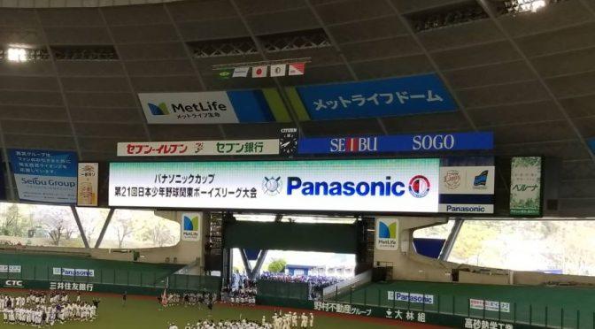 関東ボーイズリーグ大会 2,3回戦