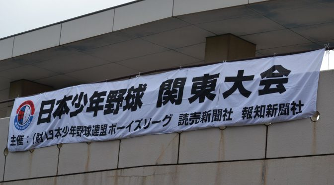 第43回 日本少年野球 関東大会組合せ