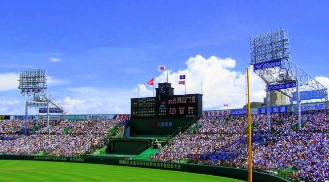 日本学生野球協会 2018年度表彰選手にOBの秋保くんが選ばれました。