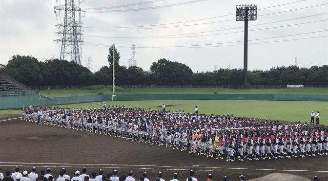 第43回 日本少年野球 関東大会 1回戦 対 深谷中央ボーイズ