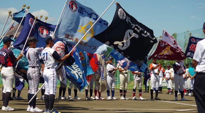 第15回 日本少年野球 厚木大会(東日本選抜大会予選) 開会式