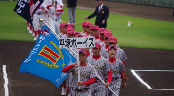 第11回 日本少年野球 リスト杯争奪秋季神奈川大会(春季全国及びDeNA杯予選)開会式