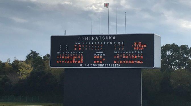 第11回 日本少年野球 リスト杯争奪秋季神奈川大会(春季全国及びDeNA杯予選)1回戦 対 大和ボーイズ