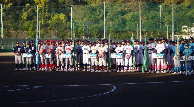 第19回 白幡杯 中学硬式野球親善大会 開会式